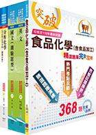 107年臺灣菸酒從業評價職位人員(化工)套書(贈題庫網帳號、雲端課程)