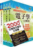 107年臺灣菸酒從業評價職位人員(電子電機)套書(贈題庫網帳號、雲端課程)