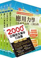 臺灣菸酒從業評價職位人員(鍋爐)套書(不含機械材料)(贈題庫網帳號、雲端課程)