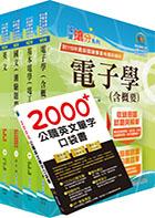 107年臺灣菸酒從業評價職位人員(電氣)套書(贈題庫網帳號、雲端課程)