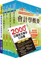 臺灣菸酒從業評價職位人員(事務管理)套書(贈題庫網帳號、雲端課程)