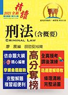 高普特考【刑法(含概要)】(全新法規編輯‧一本精讀首選)