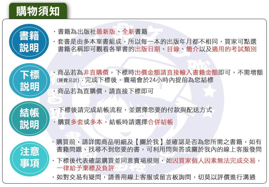 【鼎文公職國考購書館㊣】水利會新進職員、水利署考試-水利工程概要-1F12