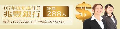 107年兆豐銀行甄試