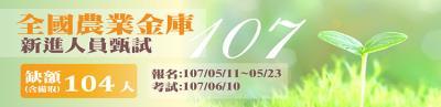 107年全國農業金庫新進人員甄試